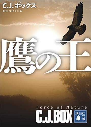 鷹の王 (講談社文庫) - C.J.ボックス, 野口百合子