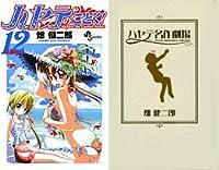 ハヤテのごとく! 12巻 限定版 別冊「ハヤテ名作劇場」付き