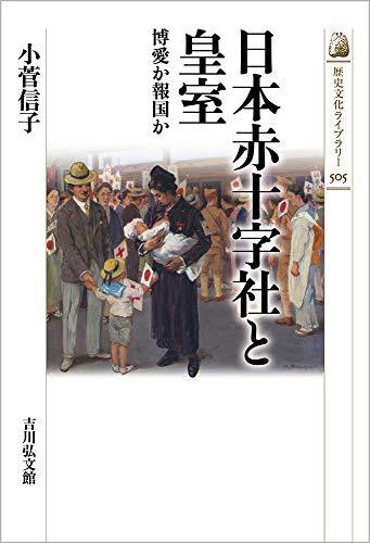 日本赤十字社と皇室: 博愛か報国か (歴史文化ライブラリー 505)の詳細を見る