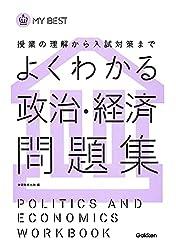 よくわかる政治・経済問題集―授業の理解から入試対策まで (MY BEST)