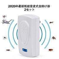 害虫駆除機 超音波式 虫除け器 蚊取り器 殺虫器 省エネ 害虫対策 超静音 安全無害 携帯便利 コンセント式 最大有効範囲150㎡(約100畳) (2セット)