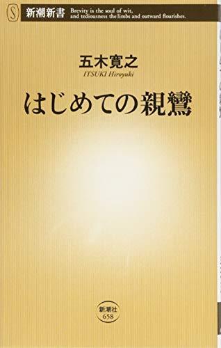 はじめての親鸞 (新潮新書)