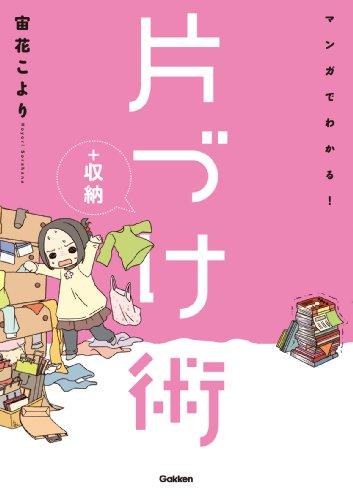 漫画『マンガわかる! 片付け+収納術』のレビュー