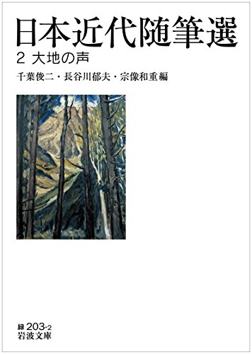 日本近代随筆選2 大地の声 (岩波文庫)の詳細を見る