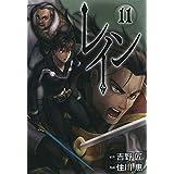 レイン 11巻 (コミックブレイド)