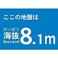 TRUSCO(トラスコ) 海抜ステッカー 8.1m (2枚入) TKBS-81