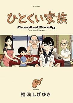 [福満しげゆき]のひとくい家族 : 1 (webアクションコミックス)