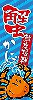 【受注生産】既製品 のぼり 旗 蟹 鮮度抜群 1washoku22