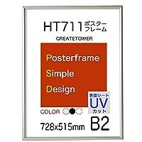 ポスターフレームHT711 軽量 B2 サイズ 515x728mm 表面UVカットシート 【シルバー】