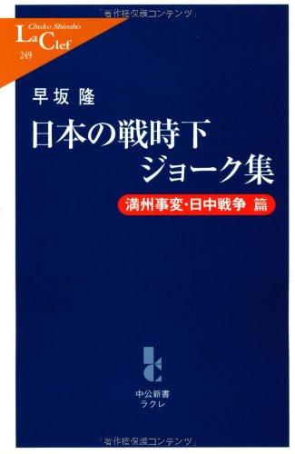 日本の戦時下ジョーク集 満州事変・日中戦争篇 (中公新書ラクレ)
