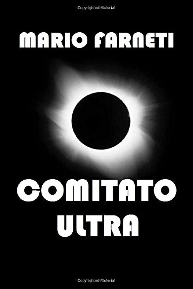 作り世代トレースCOMITATO ULTRA