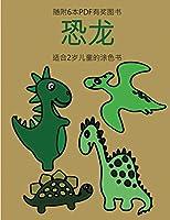 适合2岁儿童的涂色书 (恐龙): 本书共包含40页绘有超粗线条的涂色页,减少儿童挫败感,提高自信。本&#2007