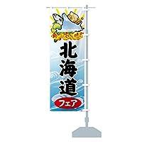 北海道フェア のぼり旗 サイズ選べます(スリム45x180cm 右チチ)
