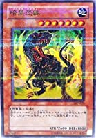 遊戯王OCG 暗黒恐獣 パラレル仕様レア 307-020-P+R