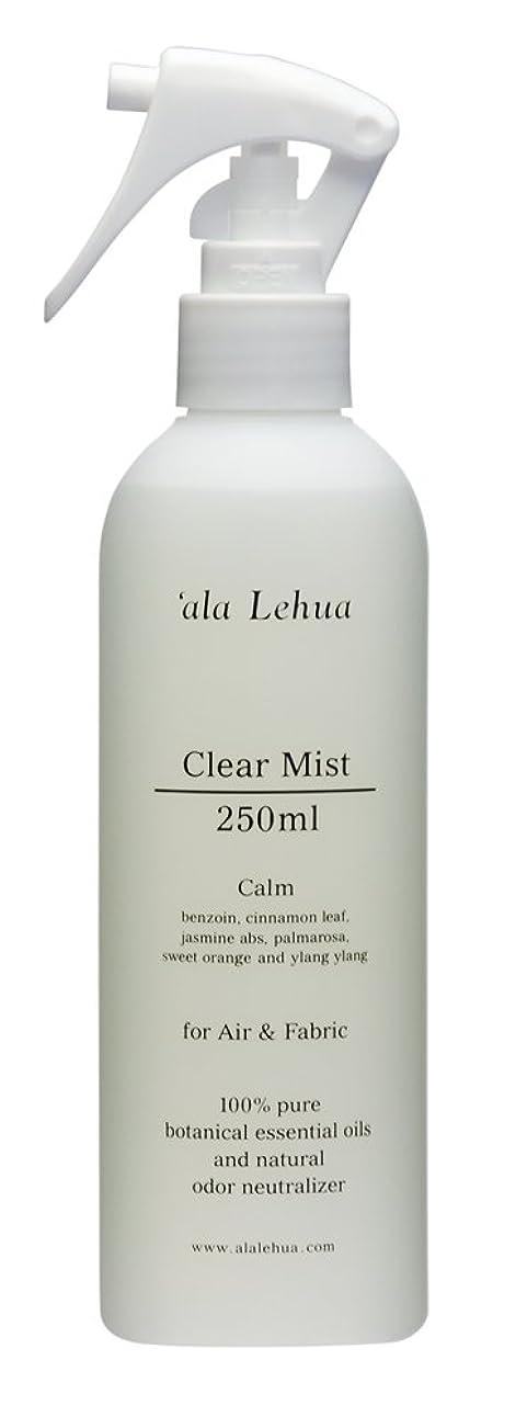 比較的退化する脱走`ala Lehua (アラレフア) クリアミストフォーエア&ファブリック250ml calm