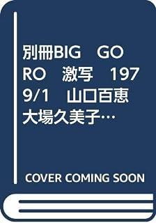 別冊BIG GORO 激写 1979/1 山口百恵 大場久美子 石川ひとみ