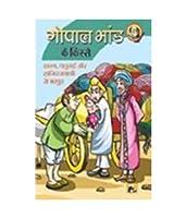 Gopal Bhand Ke Kisse