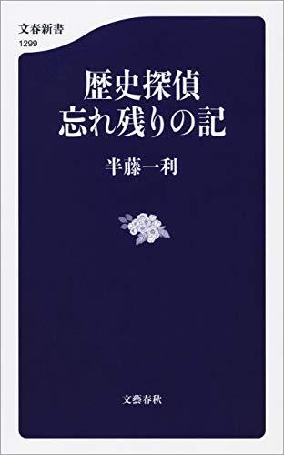歴史探偵 忘れ残りの記 (文春新書)