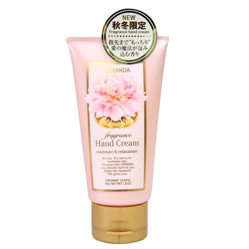 小人セミナー前部FERNANDA(フェルナンダ) Hand Cream Enchant Scotia (ハンドクリーム エンシャントスコティア)
