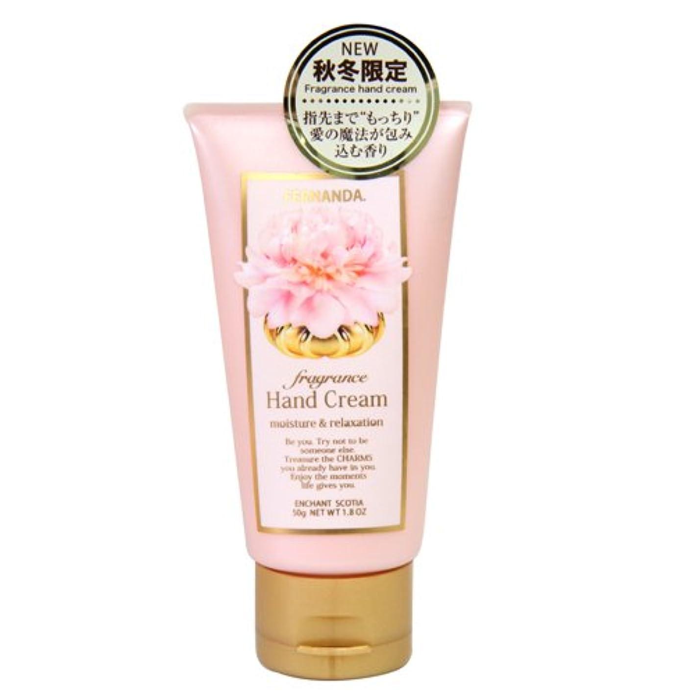 傾向ワイド限界FERNANDA(フェルナンダ) Hand Cream Enchant Scotia (ハンドクリーム エンシャントスコティア)