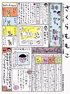 神のちからっ子新聞 (3) (スピリッツボンバーコミックス)