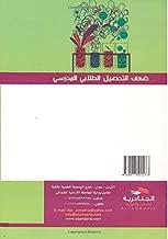 Ḍaʻf al-taḥṣīl al-ṭullābī al-madrasī : al-riyḍīyāt wa-al-ʻulūm al-ʻāmmah : al-asbāb wa-al-ḥulūl (Arabic Edition)