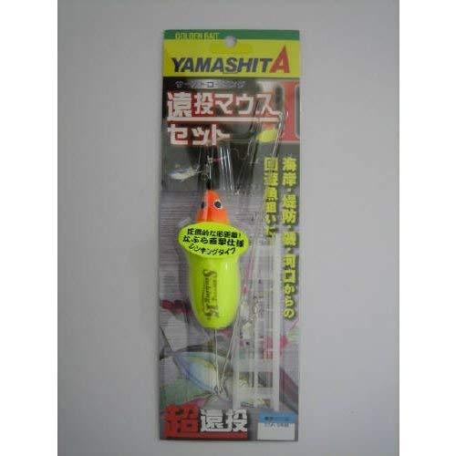 ヤマシタ(YAMASHITA) 遠投マウスIIセット S15