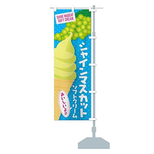 シャインマスカットソフトクリーム のぼり旗 サイズ選べます(ハーフ30x90cm 右チチ)