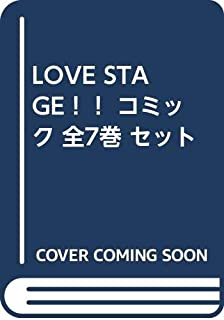LOVE STAGE!! コミック 全7巻 セット