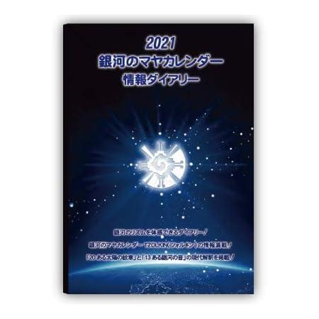 銀河のマヤカレンダー情報ダイアリー2021