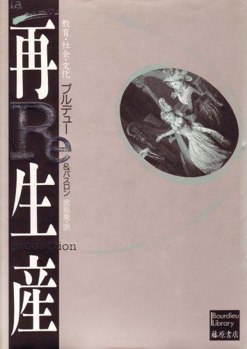 再生産 〔教育・社会・文化〕 (ブルデュー・ライブラリー)