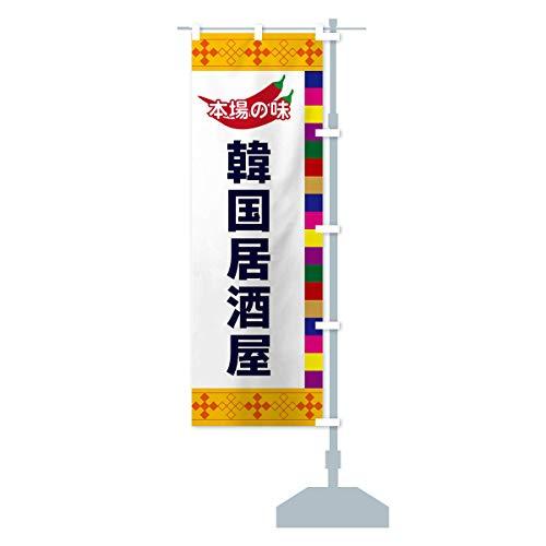 韓国居酒屋 のぼり旗 サイズ選べます(スリム45x180cm 右チチ)