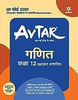 Avtar Ganit class 12 (NCERT Based) for 2021 Exam