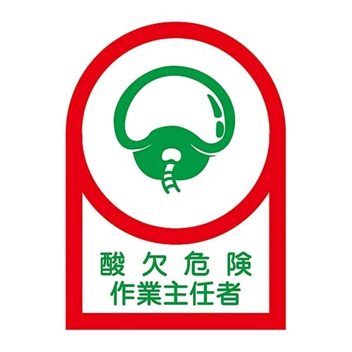 神社ソファーオーナメントヘルメット用ステッカー 「酸欠危険作業主任者」 HL- 1/61-3421-96