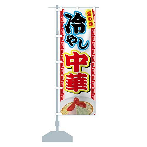冷やし中華 のぼり旗 サイズ選べます(ハーフ30x90cm 左チチ)