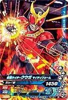 ガンバライジングナイスドライブ第D2弾/D2-021 仮面ライダークウガ マイティフォーム N