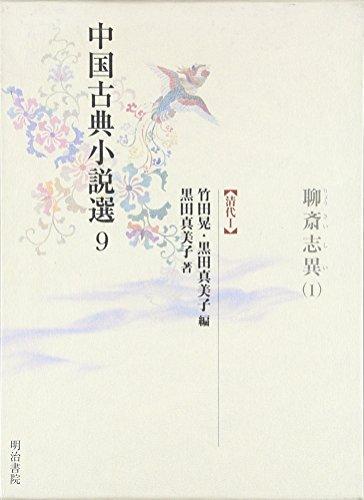 中国古典小説選〈9〉聊斎志異1―清代1