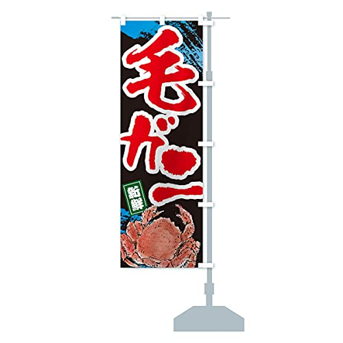 毛ガニ のぼり旗 サイズ選べます(ショート60x150cm 右チチ)