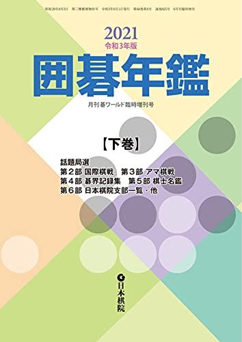 2021囲碁年鑑・下巻 月刊碁ワールド臨時増刊号