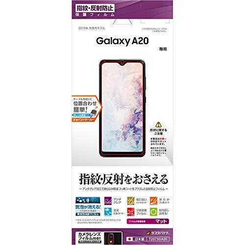 ラスタバナナ Galaxy A20 SC-02M SCV46 フィルム 平面保護 反射防止 ギャラクシーA20 液晶保護 T2073GA20