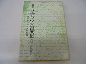 S.R.ブラウン書簡集―幕末明治初期宣教記録 (1965年)