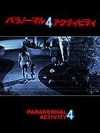 『パラノーマル・アクティビティ4』はシリーズ初見でも手を出しやすい良作