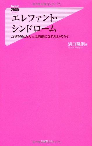 エレファント・シンドローム (フォレスト2545新書)