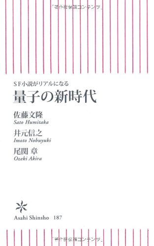 SF小説がリアルになる 量子の新時代 (朝日新書 187)