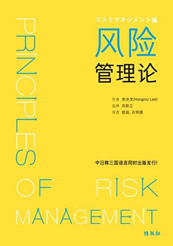 リスクマネジメント論 (中国語) / 风险管理论の詳細を見る