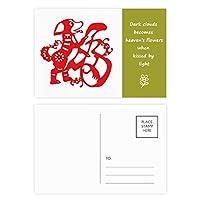 犬の紙は、中国の新年の切断 詩のポストカードセットサンクスカード郵送側20個