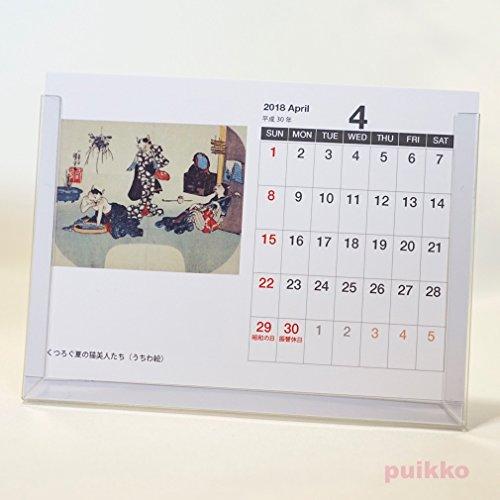 歌川国芳 猫絵 カレンダー 2018年4月始まり