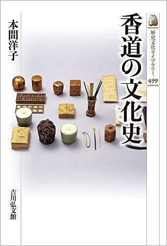 香道の文化史 (歴史文化ライブラリー)