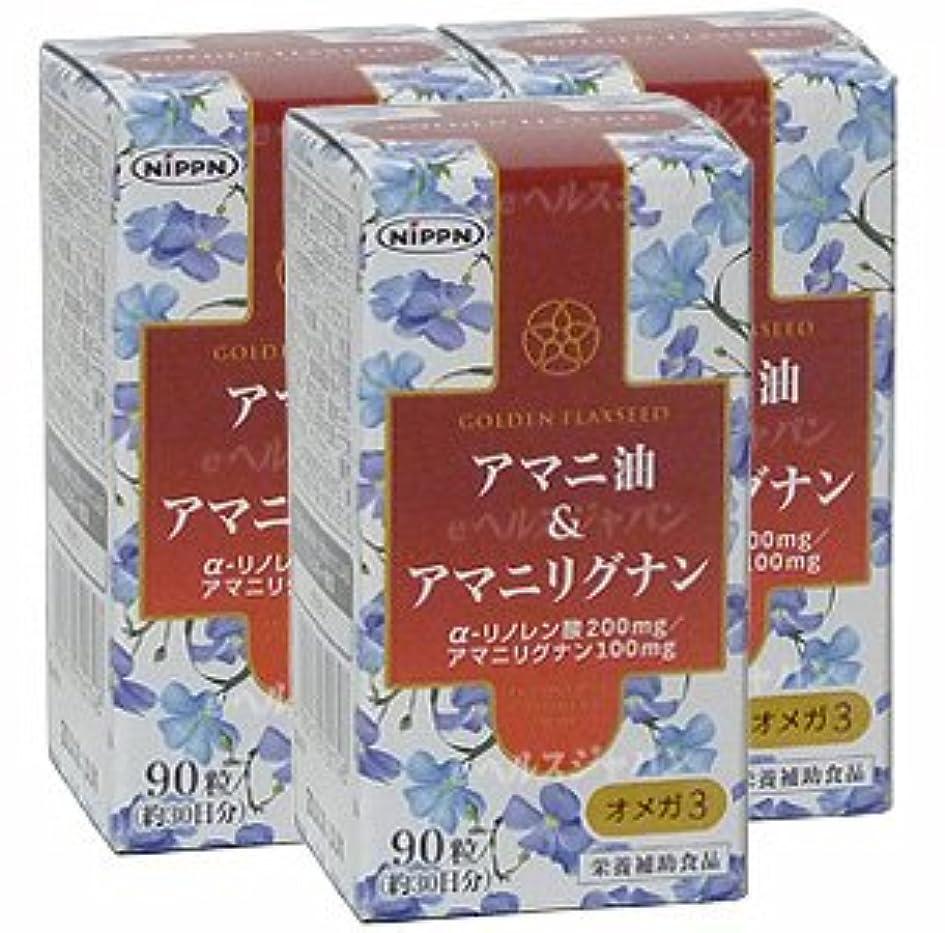 履歴書差国際アマニ油&アマニリグナン【3本セット】日本製粉