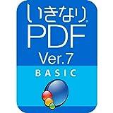 いきなりPDF Ver.7 BASIC (最新)|win対応|ダウンロード版